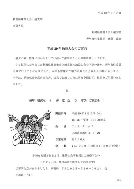 H29年納涼大会案内_01.jpg